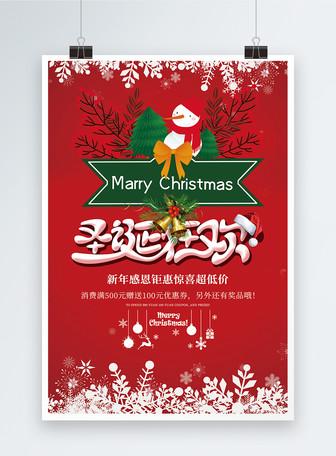 红色圣诞狂欢促销海报