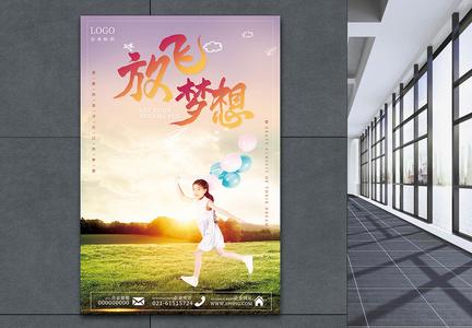 炫彩2019放飞梦想励志企业文化海报图片