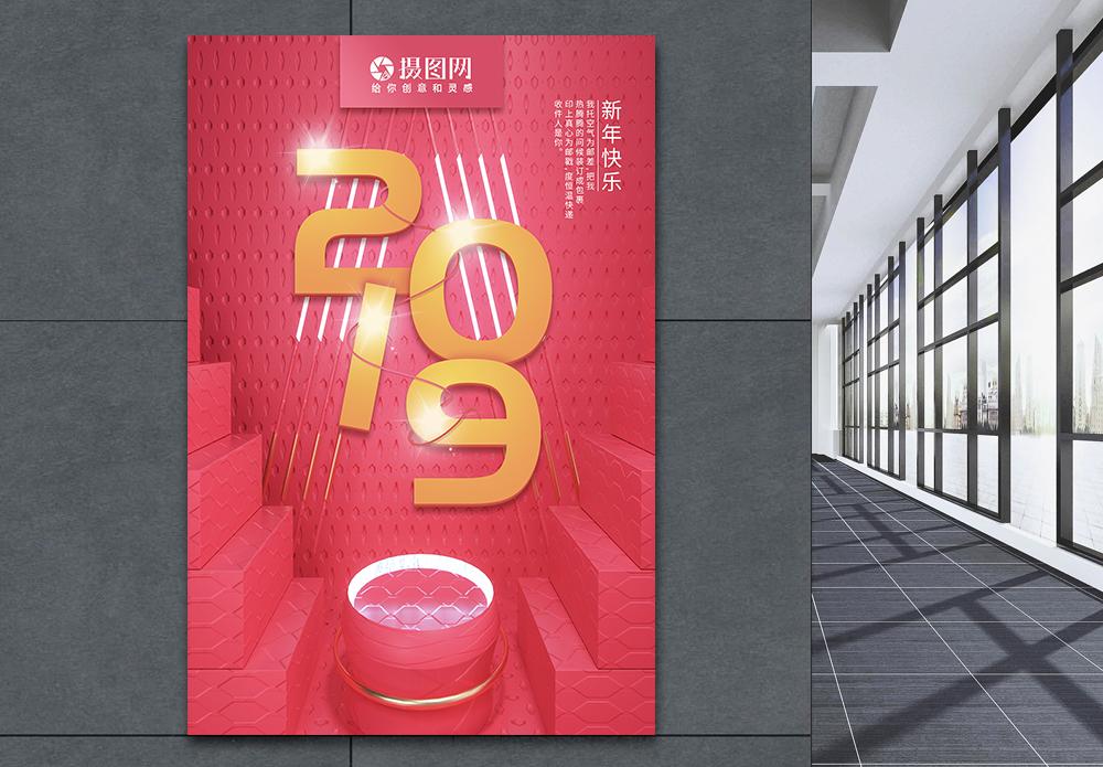 2019年新年海报图片