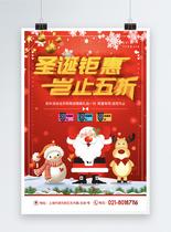 圣诞钜惠促销宣传海报图片