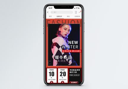 冬季新品女装促销淘宝手机端模板图片
