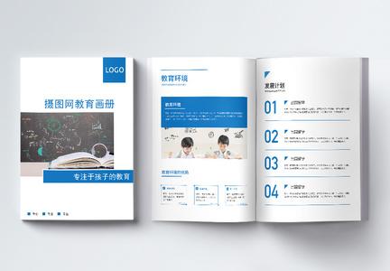蓝色大气教育宣传画册图片