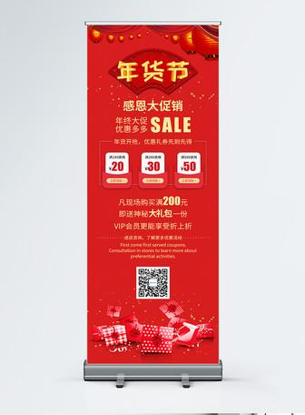 红色年货节促销宣传展架