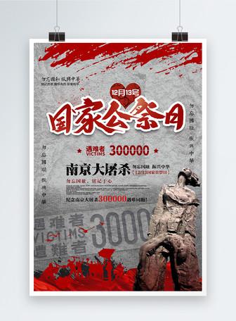 南京大屠杀国家公祭日留念