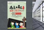 勿忘国耻南京大屠杀纪念日海报图片