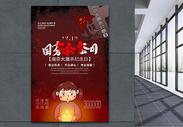南京大屠杀纪念日公益插画海报图片