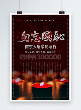 红黑南京大屠杀国家公祭日