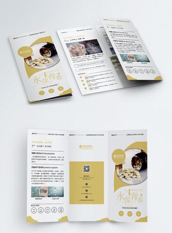 金色保健品促销公司宣传三折页