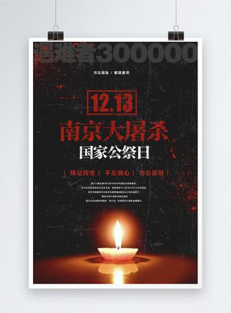 黑色简洁南京大屠杀海报