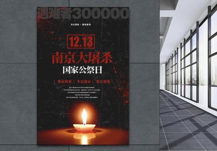 黑色简洁南京大屠杀海报图片