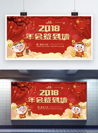 红色喜庆2018年会签到墙展板