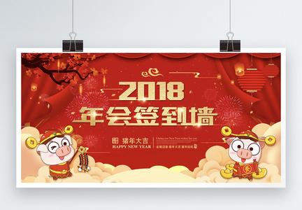 红色喜庆2018年会签到墙展板图片