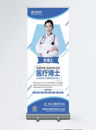 蓝色几何简约医院博士医生介绍宣传x展架