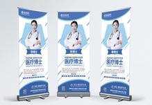 蓝色几何简约医院博士医生介绍宣传x展架图片