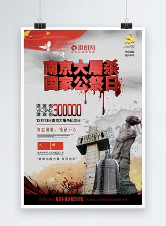 南京大屠杀国家公祭日立体字