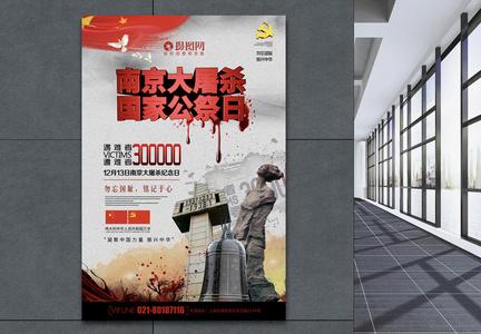南京大屠杀国家公祭日立体字海报图片
