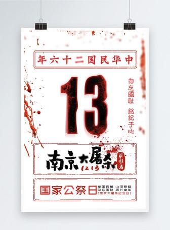 创意日历南京大屠杀国家公祭日海报