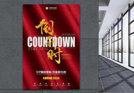 时尚红色大气倒计时海报图片
