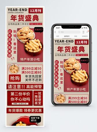 红色报纸风格年货盛典小吃促销淘宝手机端模板