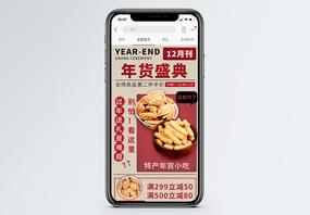 红色报纸风格年货盛典小吃促销淘宝手机端模板图片