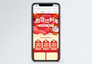 囤货过新年促销淘宝手机端模板图片