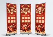 红色立体字元旦狂欢节促销宣传x展架图片