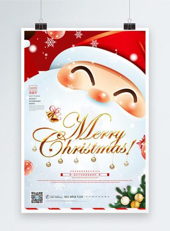 圣诞节圣诞老人创意节日海报