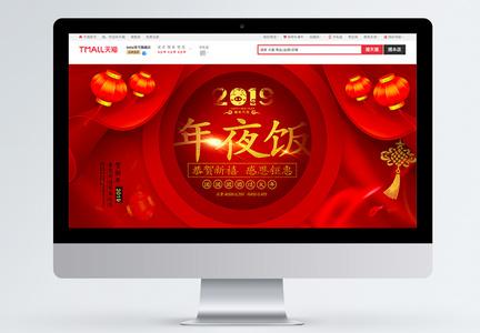 红色年夜饭促销淘宝banner图片