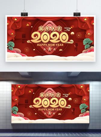 C4D立体字简洁中国风元旦2019猪年大吉喜庆展板