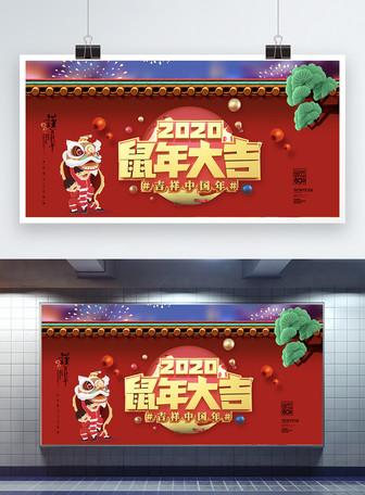 2019金猪贺岁红色喜庆新年节日展板