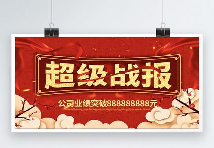 红色大气超级战报展板设计图片