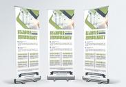 绿色清新科技宣传展架图片