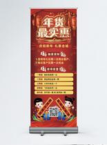 红色喜庆新春年货促销展架图片