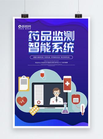 蓝色药品检测智能系统医药科技海报