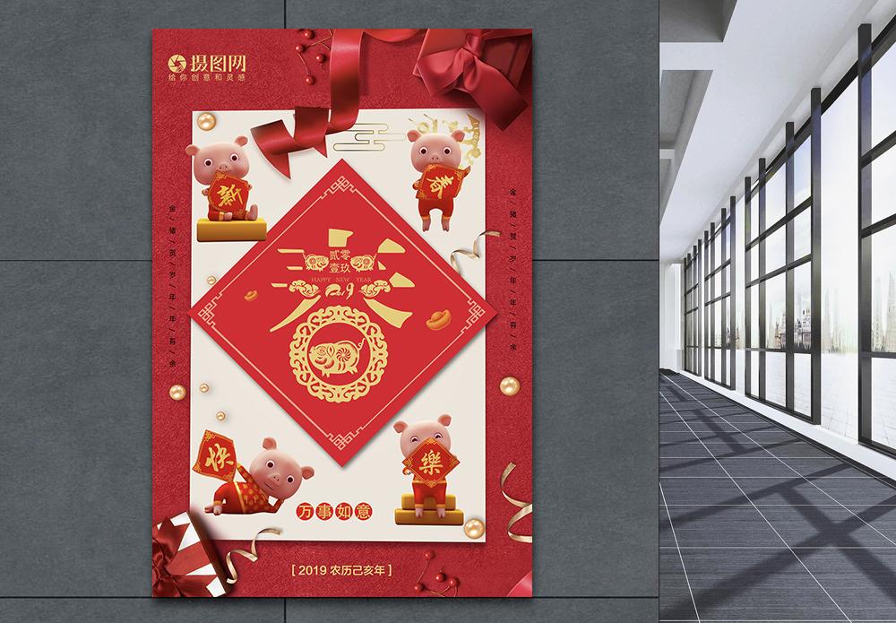 红色剪纸风猪年春节快乐新年快乐节日海报图片