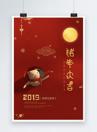 简约国际中国风红色猪年大吉新年节日快乐海报