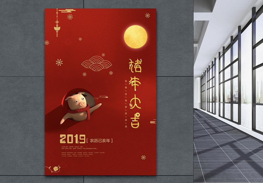 简约国际中国风红色猪年大吉新年节日快乐海报图片