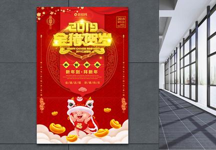 2019金猪贺岁海报设计图片