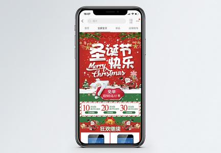 2019圣诞节淘宝天猫促销手机端首页图片