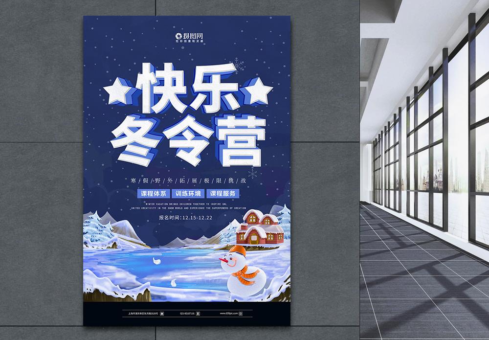 快乐冬令营招生立体字海报图片