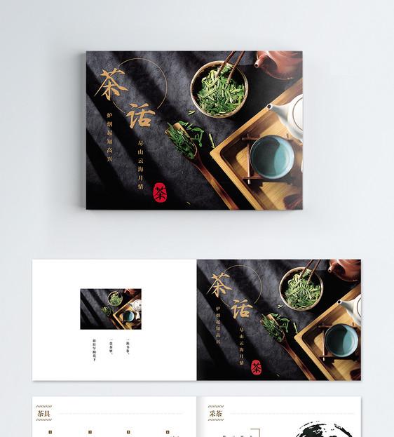 中国风茶文化宣传画册整套图片