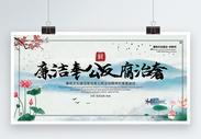 中国风廉洁奉公反腐治奢展板图片