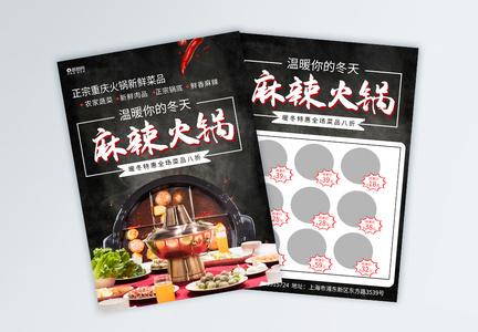 火锅促销宣传单图片