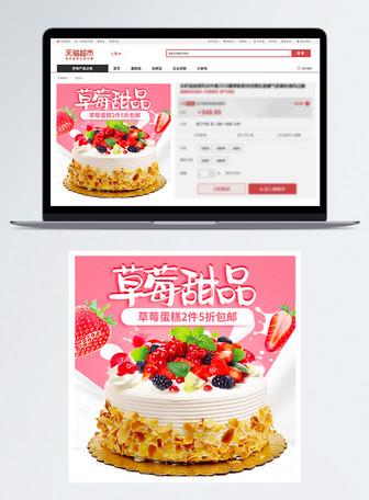 草莓甜品蛋糕促销淘宝主图