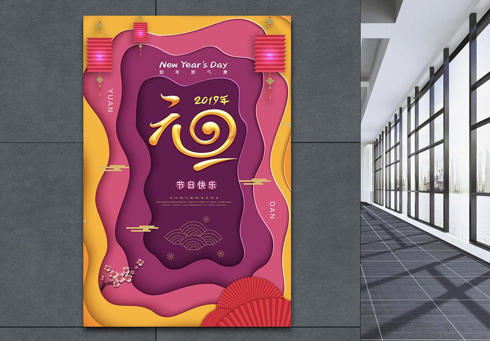 剪纸风元旦猪年快乐新年快乐节日海报图片