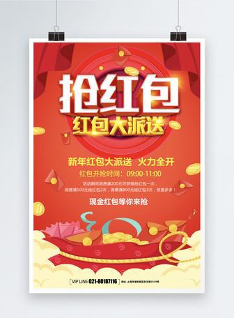 红色喜庆抢红包立体字海报