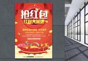 红色喜庆抢红包立体字海报图片