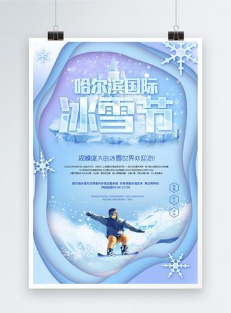 剪纸风哈尔滨国际冰雪节海报