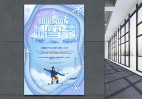 剪纸风哈尔滨国际冰雪节海报图片