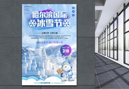 哈尔滨国际冰雪节海报图片